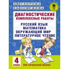 Диагностические комплексные работы. Русский язык. Математика. Окружающий мир. Литературное чтение. 4 класс