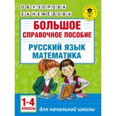 Большое справочное пособие для начальной школы. Русский язык. Математика. 1-4 классы