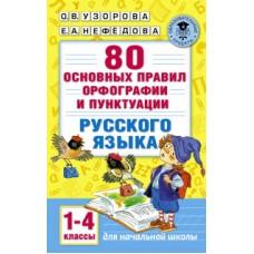 Узорова О.В., Нефедова Е.А. 80 основных правил орфографии и пунктуации русского языка. 1-4 классы