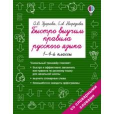Быстро выучим правила русского языка. 1-4 класс