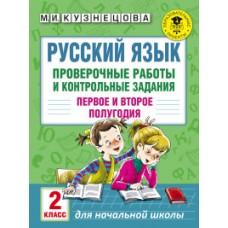 Русский язык. 2 класс. Проверочные работы и контрольные задания. Первое и второе полугодия