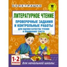 Литературное чтение. 1-2 классы. Проверочные задания и контрольные работы для оценки качества чтения и понимания текста