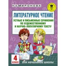 Литературное чтение. 4 класс. Устные и письменные сочинения по художественному и научно-популярному тексту