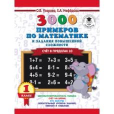 3000 примеров по математике и задания повышенной сложности. 1 класс. Счёт в пределах 10