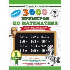 3000 примеров по математике. 1 класс. Счёт в пределах десятка