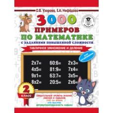 3000 примеров по математике с заданиями повышенной сложности. 2 класс. Табличное умножение и деление