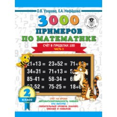 3000 примеров по математике. 2 класс. Счет в пределах 100. В 2-х частях. Часть 2