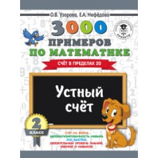 3000 примеров по математике. 2 класс. Устный счет. Счет в пределах 20