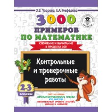 3000 примеров по математике. 2-3 классы. Контрольные и проверочные работы. Сложение и вычитание в пределах 100