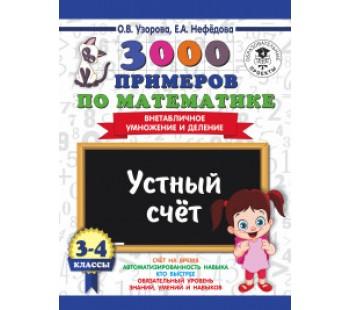 3000 примеров по математике. 3-4 классы. Устный счет. Внетабличное умножение и деление
