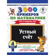 3000 примеров по математике. 4 класс. Устный счет. Счет в пределах 1000