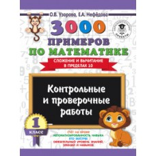 3000 примеров по математике. 1 класс. Контрольные и проверочные работы. Сложение и вычитание в пределах 10