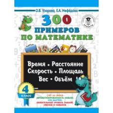 300 примеров по математике. 4 класс. Время, расстояние, площадь, скорость, вес и объем