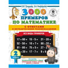 3000 примеров по математике. 2 класс. Все виды примеров с ответами и методическими рекомендациями