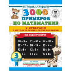 3000 примеров по математике. 3 класс. Все виды примеров с ответами и методическими рекомендациями