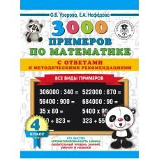 3000 примеров по математике. 4 класс. Все виды примеров с ответами и методическими рекомендациями