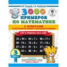3000 примеров по математике. 3 класс. Счет в пределах 100 и 1000. С ответами и методическими рекомендациями