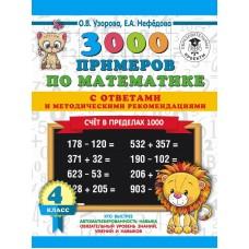 3000 примеров по математике. 4 класс. Счет в пределах 1000. С ответами и методическими рекомендациями