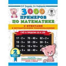3000 примеров по математике. 2 класс. Счет в пределах 20 и 100. С ответами и методическими рекомендациями