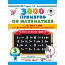 3000 примеров по математике. 3 класс. Табличное умножение. С ответами и методическими рекомендациями