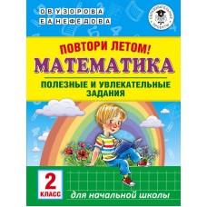 Повтори летом! Математика. Полезные и увлекательные задания. 2 класс