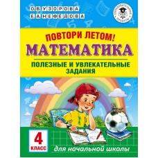 Повтори летом! Математика. Полезные и увлекательные задания. 4 класс