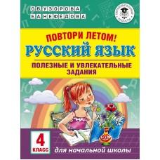 Повтори летом! Русский язык. 4 класс. Полезные и увлекательные задания