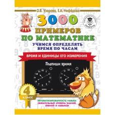 3000 примеров по математике. 4 класс. Учимся определять время по часам. Время и единицы его измерения