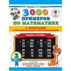 3000 примеров по математике с ответами и методическими рекомендациями. 2 класс. Решаем в столбик