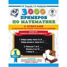 3000 примеров по математике. 1 класс. Устный счет. Сложение и вычитание в пределах 20. С ответами и методическими рекомендациями