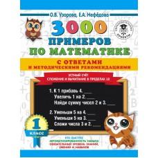 3000 примеров по математике. 1 класс. Устный счет. Сложение и вычитание в пределах 10. С ответами и методическими рекомендациями