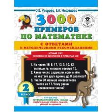 3000 примеров по математике. 2 класс. Устный счет. Сложение и вычитание в пределах 100. С ответами и методическими рекомендациями