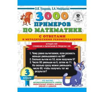 3000 примеров по математике. 3 класс. Устный счет. Сложение и вычитание в пределах 100. С ответами и методическими рекомендациями