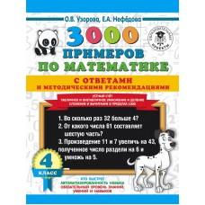 3000 примеров по математике. 4 класс. Устный счет. Табличное и Внетабличное умножение. Сложение и вычитание в пределах 1000. С ответами и методическими рекомендациями