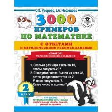 3000 примеров по математике. 2 класс. Устный счет. Табличное умножение и деление. С ответами и методическими рекомендациями