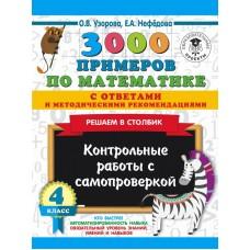 3000 примеров по математике с ответами и методическими рекомендациями. Решаем в столбик. 4 класс. Контрольные работы с самопроверкой