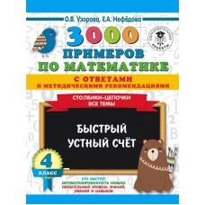 3000 примеров по математике с ответами и методическими рекомендациями. Столбики-цепочки. 4 класс. Все темы. Быстрый устный счет