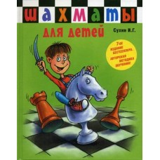 Шахматы для детей. Книга-сказка для совместного чтения родителей и детей