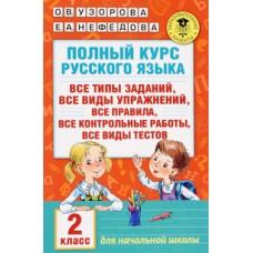 Полный курс русского языка. 2 класс. Все типы заданий, все виды упражнений, все правила, все контрольные работы, все виды тестов