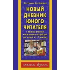 Новый дневник юного читателя. С полным списком полной обязательной литературы для чтения в 1-4 классах