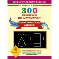 300 примеров по математике. Геометрические задания. 4 класс
