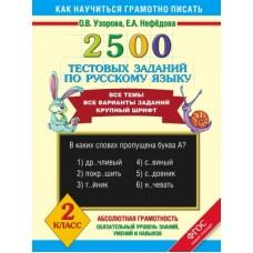 2500 тестовых заданий по русскому языку. 2 класс