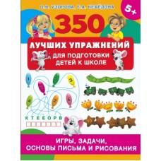 350 лучших упражнений для подготовке к школе