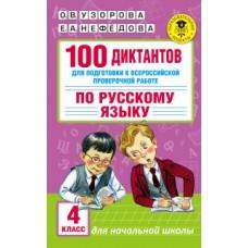 Русский язык. 4 класс. 100 диктантов для подготовки к всероссийской проверочной работе