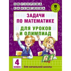 Математика. 4 класс. Задачи для уроков и олимпиад