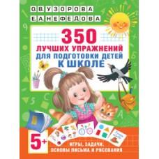 350 лучших упражнений для подготовки к школе