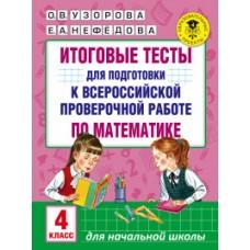 Математика. 4 класс. Итоговые тесты для подготовки к всероссийской проверочной работе
