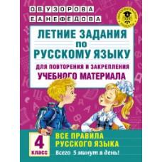 Летние задания по русскому языку для повторения. Все правила русского языка. 4 класс