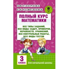 Полный курс математики. 3 класс. Все типы заданий, все виды задач, примеров, уравнений, неравенств