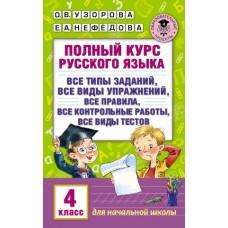 Полный курс русского языка. 4 класс. Все типы заданий, все виды упражнений, все правила, все контрольные работы, все виды тестов